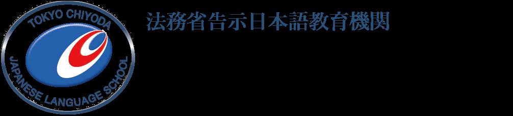 東京千代田日本語学校